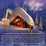Корпоративная открытка новый год скачать бесплатно на сайте otkrytkivsem.ru