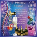Корпоративная открытка с новым годом скачать бесплатно на сайте otkrytkivsem.ru