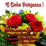 Красивая бесплатная открытка с днем рождения мужчине скачать бесплатно на сайте otkrytkivsem.ru