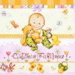 Красивая детская открытка с днем рождения скачать бесплатно на сайте otkrytkivsem.ru
