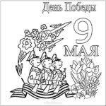 Красивая детская раскраска с Днем Победы скачать бесплатно на сайте otkrytkivsem.ru