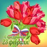 Красивая и легкая открытка на 23 февраля скачать бесплатно на сайте otkrytkivsem.ru