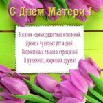 Красивая картинка к дню матери скачать бесплатно на сайте otkrytkivsem.ru