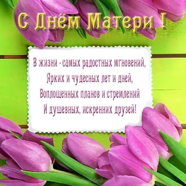 Чеченский, флэш открытки с днем маме