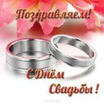 Красивая картинка к свадьбе скачать бесплатно на сайте otkrytkivsem.ru