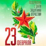 Красивая картинка на 23 февраля скачать бесплатно на сайте otkrytkivsem.ru