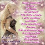 Красивая картинка на день блондинок скачать бесплатно на сайте otkrytkivsem.ru