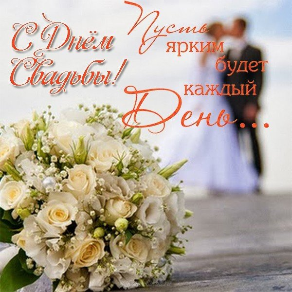 krasivaya kartinka pro svadbu
