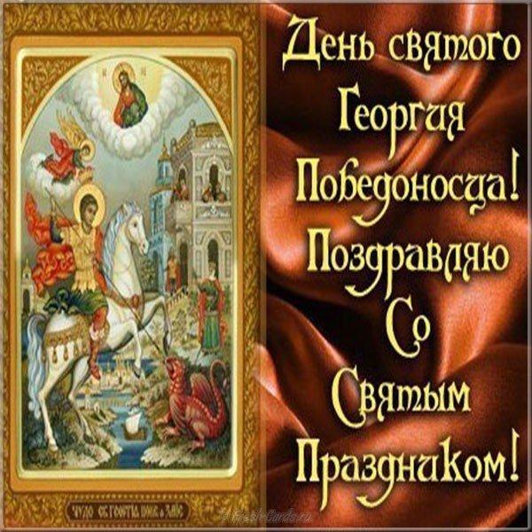 Открытка день святого георгия победоносца, картинки певцов