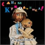 Красивая картинка с днем кукольника скачать бесплатно на сайте otkrytkivsem.ru