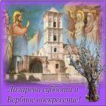 Красивая картинка с днем Лазарева суббота скачать бесплатно на сайте otkrytkivsem.ru