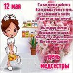 Красивая картинка с днем медсестры скачать бесплатно на сайте otkrytkivsem.ru