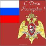 Красивая картинка с днем национальной гвардии скачать бесплатно на сайте otkrytkivsem.ru