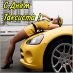 Красивая картинка с днем таксиста скачать бесплатно на сайте otkrytkivsem.ru