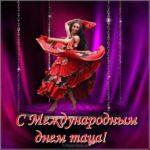 Красивая картинка с днем танца скачать бесплатно на сайте otkrytkivsem.ru