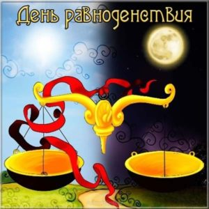 Красивая картинка с днем весеннего равноденствия скачать бесплатно на сайте otkrytkivsem.ru