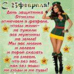 Красивая открытка 23 февраля мужчинам скачать бесплатно на сайте otkrytkivsem.ru