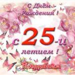 Красивая открытка 25 лет скачать бесплатно на сайте otkrytkivsem.ru