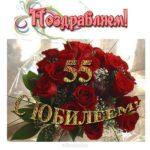 Красивая открытка 55 лет женщине скачать бесплатно на сайте otkrytkivsem.ru
