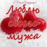 Красивая открытка для мужа с днем рождения скачать бесплатно на сайте otkrytkivsem.ru