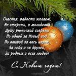 Красивая открытка и поздравление с новым годом скачать бесплатно на сайте otkrytkivsem.ru