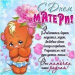 Красивая открытка к дню матери картинка скачать бесплатно на сайте otkrytkivsem.ru