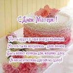 Красивая открытка ко дню матери скачать бесплатно на сайте otkrytkivsem.ru
