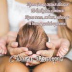 Красивая открытка ко дню матери фото скачать бесплатно на сайте otkrytkivsem.ru