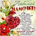 Красивая открытка ко дню матери картинка скачать бесплатно на сайте otkrytkivsem.ru
