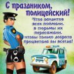 Красивая открытка ко дню милиции скачать бесплатно на сайте otkrytkivsem.ru