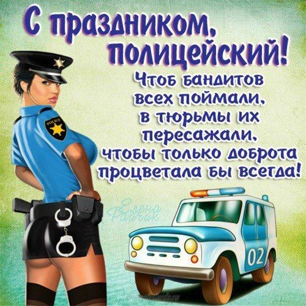 Открытка с праздником полиции прикольные