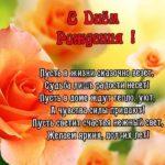 Красивая открытка ко дню рождения мужчине скачать бесплатно на сайте otkrytkivsem.ru
