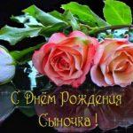 Красивая открытка маме с днем рождения сына скачать бесплатно на сайте otkrytkivsem.ru