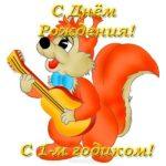 Красивая открытка на 1 годик девочке скачать бесплатно на сайте otkrytkivsem.ru