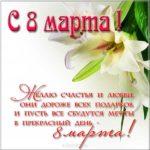 Красивая открытка на 8 марта скачать бесплатно на сайте otkrytkivsem.ru