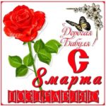 Красивая открытка на 8 марта бабушке скачать бесплатно на сайте otkrytkivsem.ru
