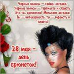 Красивая открытка на день брюнеток скачать бесплатно на сайте otkrytkivsem.ru
