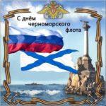 Красивая открытка на день Черноморского Флота скачать бесплатно на сайте otkrytkivsem.ru
