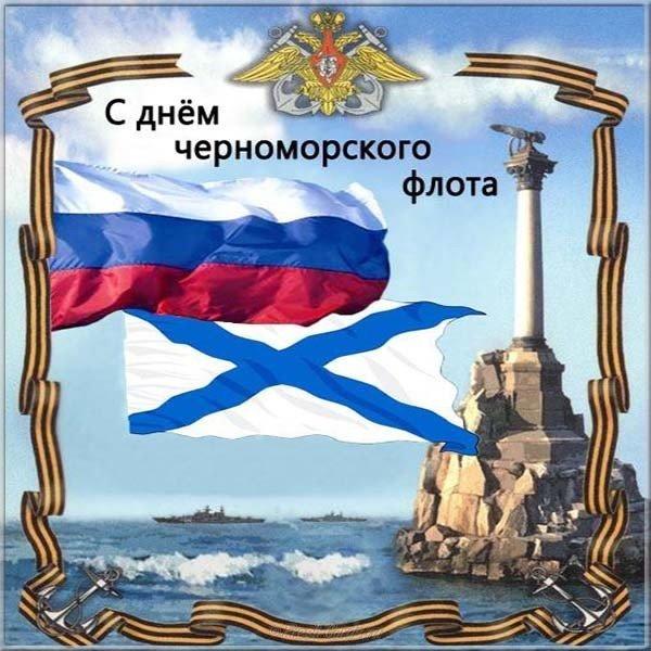 Дню рождения, день черноморского флота вмф россии открытки