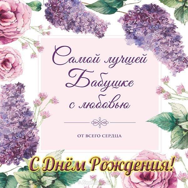 Красивая открытка на день рождения бабушке скачать бесплатно на сайте otkrytkivsem.ru