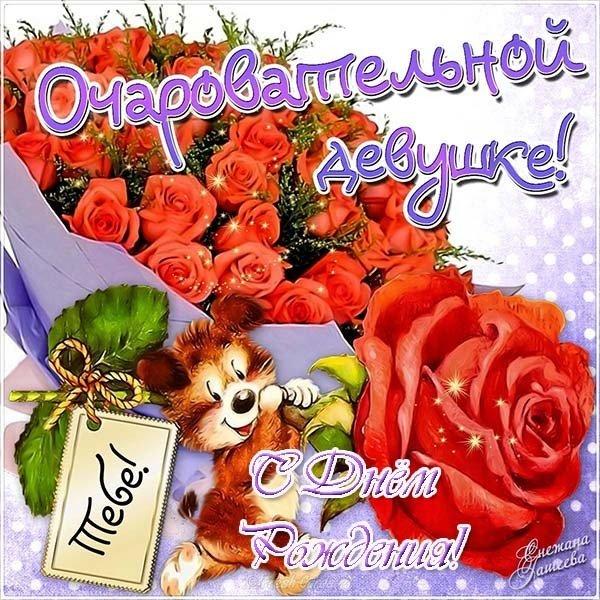 Красивая открытка на день рождения девушке скачать бесплатно на сайте otkrytkivsem.ru