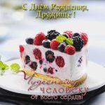 Красивая открытка на день рождения другу скачать бесплатно на сайте otkrytkivsem.ru