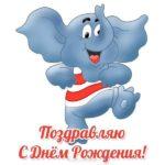 Красивая открытка на день рождения мальчику скачать бесплатно на сайте otkrytkivsem.ru