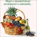 Красивая открытка на Шавуот скачать бесплатно на сайте otkrytkivsem.ru