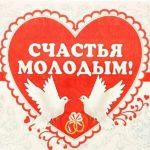 Красивая открытка на свадьбу скачать бесплатно на сайте otkrytkivsem.ru