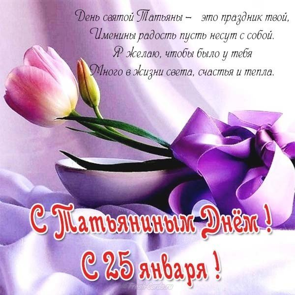 поздравления куме в татьянин день нас