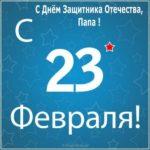 Красивая открытка папе на 23 февраля скачать бесплатно на сайте otkrytkivsem.ru