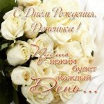 Красивая открытка поздравление с днем рождения дочери скачать бесплатно на сайте otkrytkivsem.ru