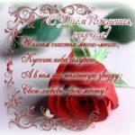 Красивая открытка поздравление с днем рождения подруге скачать бесплатно на сайте otkrytkivsem.ru