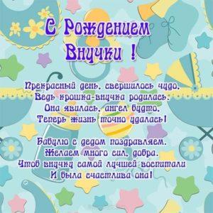 Красивая открытка поздравление с рождением внучки скачать бесплатно на сайте otkrytkivsem.ru